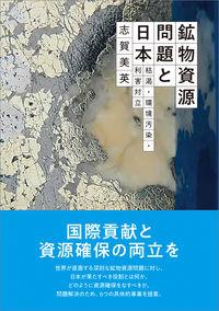 鉱物資源問題と日本