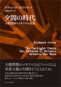 夕闇の時代 大戦間期のイギリスの逆説
