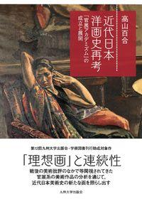 近代日本洋画史再考