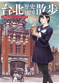 台北歴史地図散歩