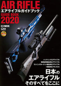 エアライフルガイドブック2020