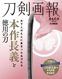 刀剣画報 本作長義と徳川の刀