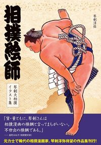 相撲絵師 琴剣大相撲イラスト集