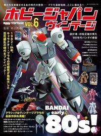 ホビージャパン ヴィンテージ Vol.6