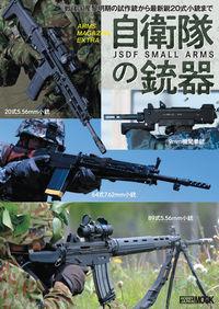 アームズマガジンエクストラ 自衛隊の銃器