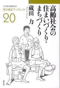 高齢社会の住まいづくり・まちづくり
