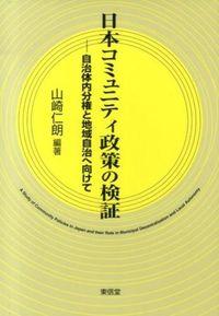 日本コミュニティ政策の検証 / 自治体内分権と地域自治へ向けて
