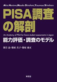 PISA調査の解剖