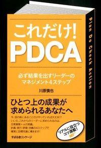 これだけ! PDCA / 必ず結果を出すリーダーのマネジメント4ステップ