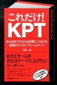 これだけ!KPT あらゆるプロセスを成果につなげる最強のカイゼンフレームワーク
