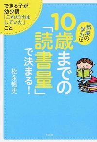 将来の学力は10歳までの「読書量」で決まる! / できる子が幼少期「これだけはしていた」こと