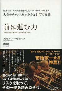 前に進む力 / 結成45年、グラミー賞常連の人気ジャズ・オーケストラに学ぶ、人生のチャンスをつかみとる47の方法