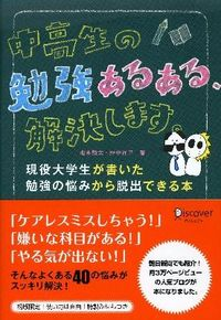 中高生の勉強あるある、解決します。 : 現役大学生が書いた勉強の悩みから脱出できる本