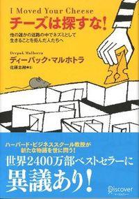 チーズは探すな! : 他の誰かの迷路の中でネズミとして生きることを拒んだ人たちへ(9784799310816)
