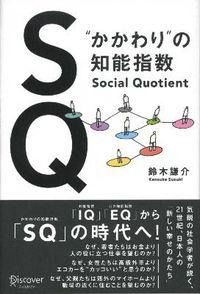 """SQ(Social Quotient) / """"かかわり""""の知能指数"""