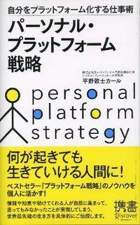 パーソナル・プラットフォーム戦略 / 自分をプラットフォーム化する仕事術