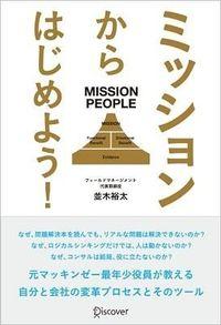 ミッションからはじめよう! / MISSION PEOPLE