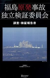 福島原発事故独立検証委員会調査・検証報告書
