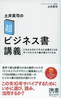 土井英司の「超」ビジネス書講義 / これからのビジネスに必要なことはすべてビジネス書が教えてくれる