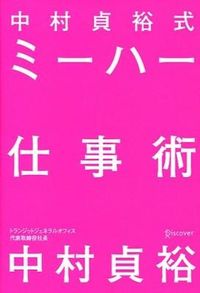 中村貞裕式ミーハー仕事術