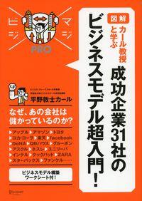 「図解」カール教授と学ぶ成功企業31社のビジネスモデル超入門!