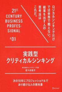 実践型クリティカルシンキング / 次の10年にプロフェッショナルであり続ける人の教科書