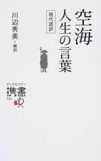 空海人生の言葉 / 現代語訳