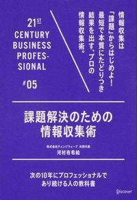 課題解決のための情報収集術 / 次の10年にプロフェッショナルであり続ける人の教科書