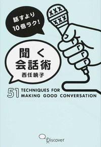 話すより10倍ラク!聞く会話術 / 51 TECHNIQUES FOR MAKING GOOD CONVERSATION