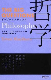 ビッグクエスチョンズ哲学