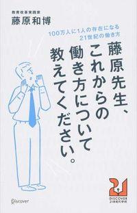 藤原先生、これからの働き方について教えてください。 / 100万人に1人の存在になる21世紀の働き方