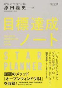 目標達成ノートSTAR PLANNER