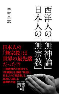 西洋人の「無神論」日本人の「無宗教」 ディスカヴァー携書 ; 214