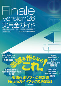 Finale version26実用全ガイド