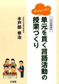 チャレンジ!単元を貫く言語活動の授業づくり / 小学校国語科