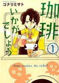 珈琲いかがでしょう 1 (マッグガーデンコミックス EDENシリーズ)