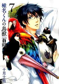椎名くんの鳥獣百科 7