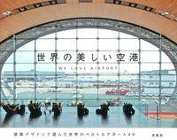世界の美しい空港