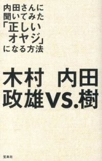 内田さんに聞いてみた「正しいオヤジ」になる方法