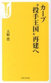 """カープ""""投手王国""""再建へ 宝島社新書"""