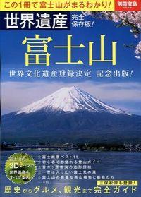 富士山 / 世界遺産完全保存版!