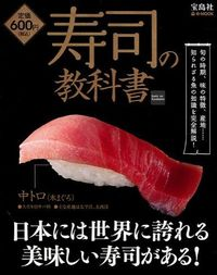 寿司の教科書 / 知られざる魚の知識を完全解説!
