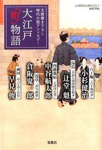 大江戸「町」物語