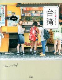 田中式・旅の教科書台湾