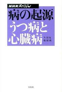 病の起源うつ病と心臓病 / NHKスペシャル