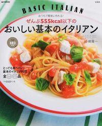ぜんぶ555kcal以下のおいしい基本のイタリアン / おうちで簡単に作れる!