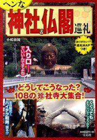 ヘンな神社&仏閣巡礼
