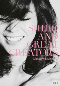 SHIHO AND GREAT CREATORS / 50人のサクセスストーリー