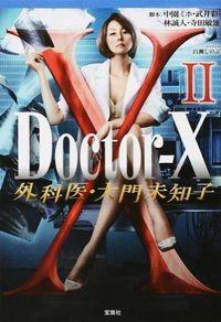 DoctorーX外科医・大門未知子 2