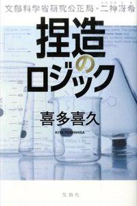 捏造のロジック / 文部科学省研究公正局・二神冴希